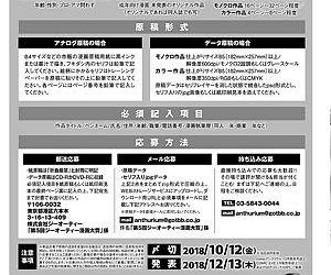 COMIC Anthurium 2018-09 - part 28