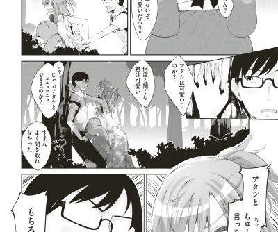 COMIC Shitsurakuten 2018-06 - part 4