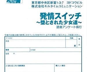 Hatsujou Switch ~ Otosareta Shoujo-tachi ~ - part 5