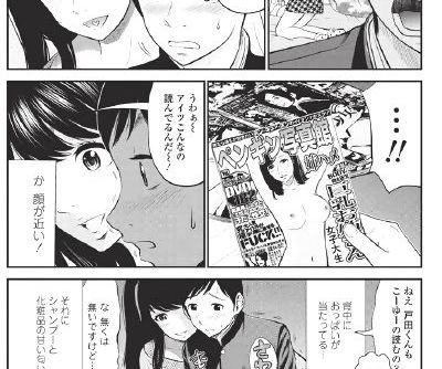 COMIC Penguin Club Sanzokuban 2018-05 - part 11