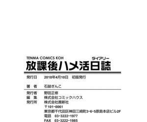 Houkago Hamekatsu Diary - After school Hamekatsu Diary - part 10