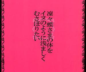 Ririchiyo-sama no Karada o Asamashii Inu no Youni Musaboritai!! - I want to devour Ririchiyo-samas body like the shameful dog I am!!