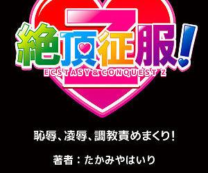 Ecchi na Itoko to Doukyosei Katsu ~Muboubi na Karada ni Gaman Dekinee!! 1 - part 2