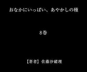 Onaka ni Ippai- Ayakashi no Tane 8 - part 2