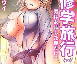 Oretoku Shuugakuryokou ~Otoko wa Jyosou shita Ore dake!! Ch. 12