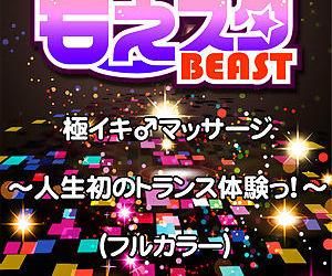 Gokuiki Massage ~Jinseihatsu no Trance Taiken!~ 1-2 - part 3