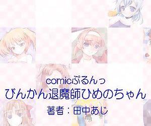Binkan Taimashi Himeno-chan 3 - part 4