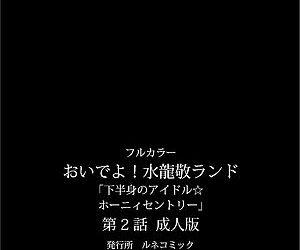 【フルカラー成人版】 おいでよ!水龍敬ランド 下半身のアイドル☆ホーニィセントリー 第2話 - part 3