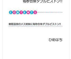 Saimin Onsen no Mesushimai ni Maibyou Gattai Double Piston!!