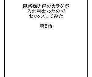Fuuzokujou to Boku no Karada ga Irekawatta node Sex Shite mita 2