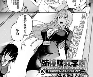 Ane Taiken Jogakuryou 8 - 姐体验女学寮8