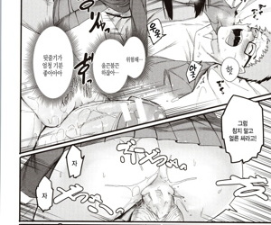 Mizuha ni Oshioki! ch.1
